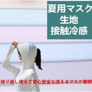 冷感マスク人気の画像