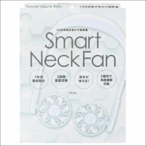 スマートネックファン AK-SKF01WH ホワイト ハンズフリー 扇風機 首かけ扇風機 首かけファン USB 充電 ダブルファン ポータブル ツインネ