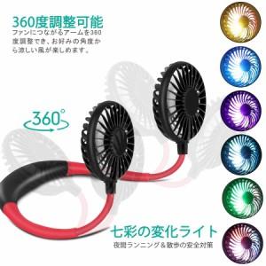 ネックツインファン レインボー USB 充電 小型  ダブルファン 扇風機 ヒロコーポレーション