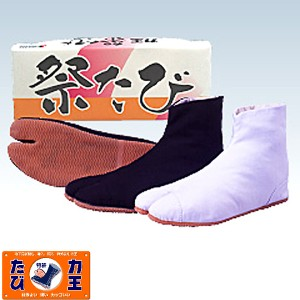 力王祭足袋 祭たびクッション 5枚コハゼ =お祭り よさこい 神輿 地下足袋=