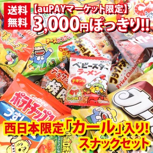 (地域限定送料無料) 【auPAYマーケット限定】3000円ぽっきり!西日本限定カールやポテトチップスも入った!スナック食べ比べセット(15種