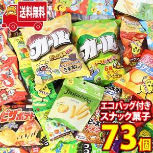 (地域限定送料無料) 西日本限定カール入り!サイズも種類もいろいろ!おやつを入れてお出かけに!エコバッグ付き(24種・73コ入) おかし