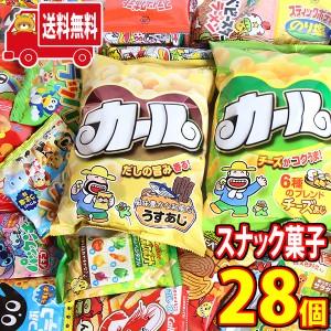 (地域限定送料無料) 西日本限定カール入り!ポテトチップスやサイズも種類もいろいろチョコスナックも入ったお試しお菓子セット(26種・2
