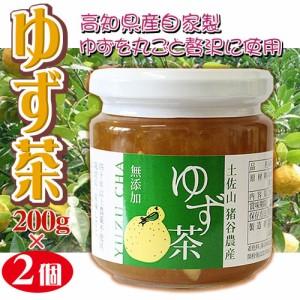 ゆず茶 200g×2個 高知県 四国 フルーツ 人気  送料無料の画像