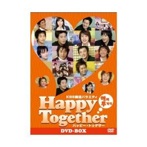 中古S韓流バラエティ「ハッピー・トゥゲザー」DVD-BOX