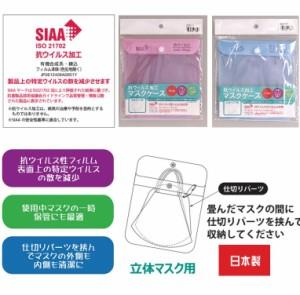 抗ウイルス加工 マスクケース(立体マスク用) 抗菌 SIAAマーク 抗ウイルス 日本製 持ち運び マスク入れ  マスクポーチ マスク置き