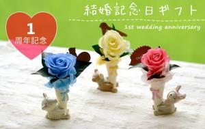 結婚記念日ギフト 一周年記念プリザーブドフラワー