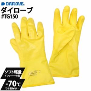 防寒手袋 作業手袋 完全防水 耐油性 手袋 ソフトタイプ 軽量 ポリウレタン製 M L LL tg150 ダイローブ ダイヤゴム