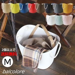 【2個以上ご購入で送料無料】バルコロール マルチバスケットM 19L[八幡化成]インテリア雑貨 balcolore