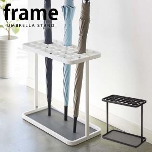 傘立て frame(フレーム) 32本用[山崎実業]【送料無料】