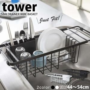 伸縮水切りワイヤーバスケット タワー(tower) 水切りラック 伸縮水切りラック[山崎実業]水切りかご 水切りカゴ
