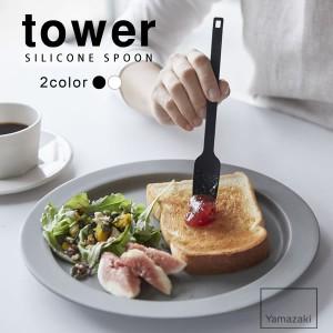 シリコーンスプーン タワー(tower)[山崎実業]キッチンツール シリコン 白 黒 おしゃれ 北欧 シンプル