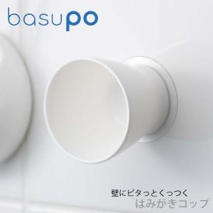 はみがきコップ basupo 「バスポ」ホワイト PW-6812 [SANEI]