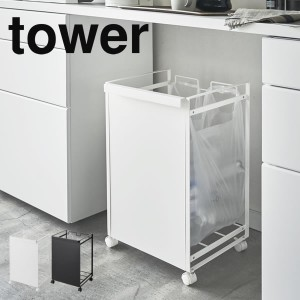送料無料 ダストワゴン ゴミ袋ホルダー ゴミ袋 スタンド 分別 レジ袋 サイズ ゴミ箱 レジ袋スタンド 目隠し分別ダストワゴン tower 2分別