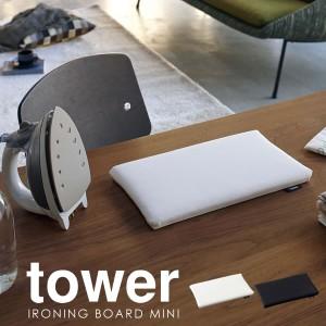 アイロン台 平型 コンパクト 平型ちょい掛けアイロン台 tower [山崎実業] タワー 平型アイロン台 北欧 裾上げ アイロンボード ミニ おし