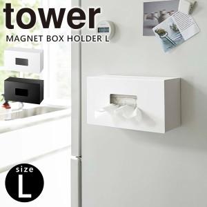 ホルダー ボックス tower [山崎実業] 前から開くマグネットボックスホルダー L 収納 ティッシュ 磁石 詰め替え ポリ袋 ホワイト ブラック