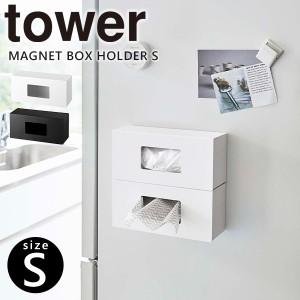 ホルダー ボックス tower [山崎実業] 前から開くマグネットボックスホルダー 収納 ティッシュ 磁石 詰め替え ポリ袋 ホワイト ブラック