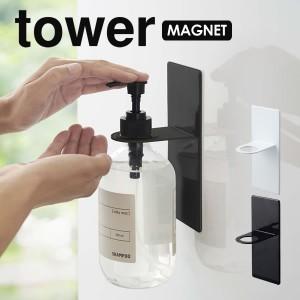 tower ディスペンサーホルダー タワー ホルダー ディスペンサー マグネット バスルーム お風呂 フック バス マグネットバスルームディス