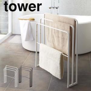 バスタオルハンガー タワー 横から おしゃれ tower タオルハンガー スリム 横から掛けられるバスタオルハンガー 3連 [山崎実業] バスタオ