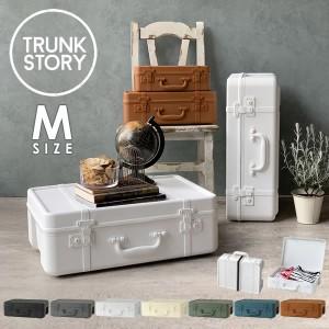 トランクストーリー TRUNK STORY マルチディスプレイ収納 M 収納ボックス フタ付き おしゃれ プラスチック 持ち手 収納ケース sceltevie