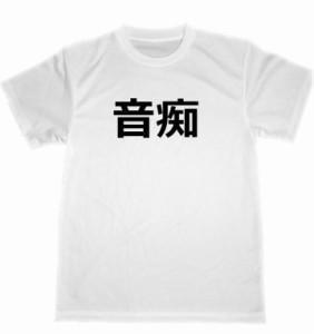 音痴 ドライ Tシャツ 宴会 忘年会 グッズ 面白 お笑い ボーカル バンド カラオケ 漢字