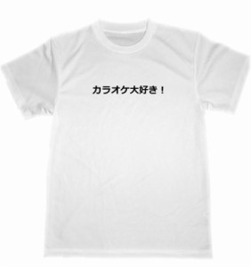カラオケ大好き! ドライ Tシャツ カラオケ スナック 面白 お笑い グッズ
