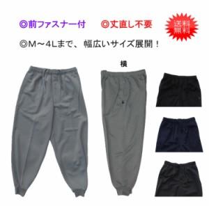 1af8bdf6625 ジャージパンツ 送料無料 裾直し不要 丈直し不要 ジャストサイズパンツ 衣料品 ジャージ