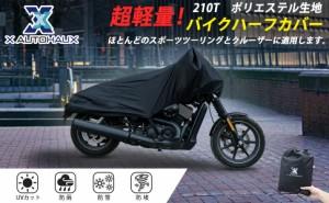 uxcell バイクカバー バイク車体カバー ハーフカバー 防水 風飛び防止 UVカット 防塵 丈夫 軽量 収納バッグ付き ブラック