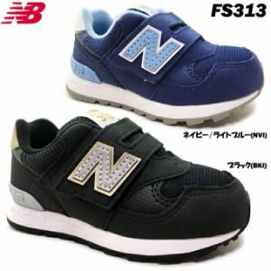 b2336f80140c8 new balance ニューバランス FS313 BKI/NVI インファント ベビーシューズ キッズ スニーカー 子供用 靴