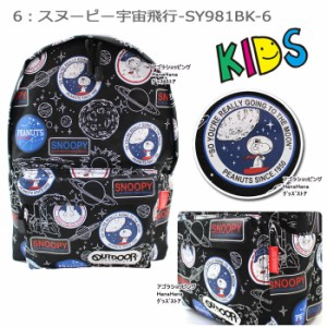 700b8552d2d7 ag-905800 キッズサイズ KIDS キャラクター キッズ リュック リュックサック コラボデザイン 男女兼用 デイバッグ OUTDOOR  PRODUCTS ...
