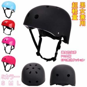 キッズヘルメット 子供ヘルメット ヘルメット 子供用 大人用 ヘルメット 自転車 スケボー キッズ ヘルメット 360g キッズヘルメット 子供
