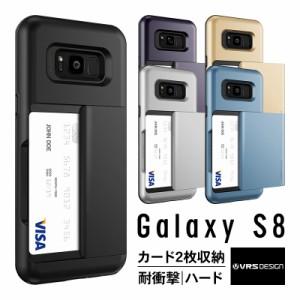 130d6b3f8e Galaxy S8 ケース カード 収納 耐衝撃 米軍 MIL 規格 背面 カードケース 2枚