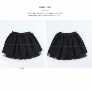 acc7651246b62 チュール スカート 黒 無地 チュール スカート フレア キッズ 女の子 子供服 100cm-160cm