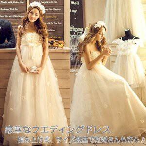 19fedd29ebb ウェディングドレス 二次会 花嫁ドレス エンパイア ロングドレス パーティードレス 豪華なドレス ビスチェ 刺繍 結婚