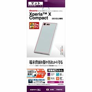 e0f747d4f2 ラスタバナナ Xperia X Compact SO-02J フィルム 反射防止 エクスペリアX コンパクト 背面保護