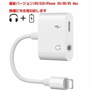 d1d6f83b2c アップル純正品素材やチップを採用 iPhone 充電 イヤホン Lightning - 3.5mm 同時