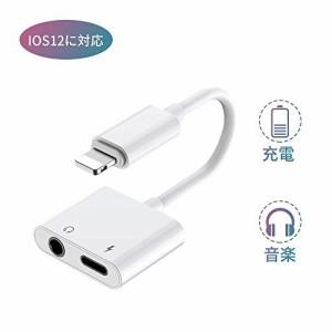 c245fa95b8 アップル純正 iPhone イヤホンジャック 音楽/充電 ライトニング イヤホン 変換 IOS12対応 iPhone イヤフォン 変換