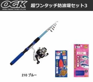 OGK (大阪漁具) 超ワンタッチ防波堤セット3 210 ブルー / 振出竿 / SALE10