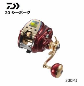 ダイワ 20 シーボーグ 300MJ / 電動リール 【送料無料】 (D01) (O01)