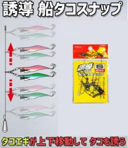 マルシン漁具 誘導 船タコスナップ(2個入り) S(5cm) / スナップ (メール便可)