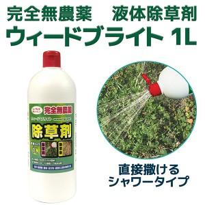 """""""液体除草剤 ウィードブライト(weed blight)1L シャワータイプ-お子様やペットに優しい 安心 安全 無農薬 スプレー 即効性 根絶やし"""""""