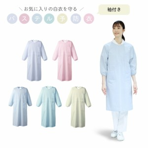 男女兼用 袖付エプロン S/M/L/LL/3L 介護エプロン パステル 看護 長袖