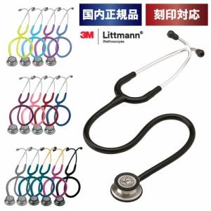 聴診器 リットマン クラシックIII 全14色 [国内正規品・送料無料]【現在、刻印は承っておりません。申し訳ございません。】