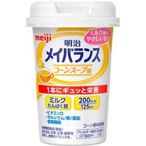 【明治】 明治メイバランスMiniカップ コーンスープ味 125mL (栄養機能食品) 【健康食品】
