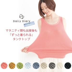 授乳服 マタニティ タンクトップ(テレコ地) 産前産後も着られる everyday タンクトップ 可愛い 出産準備 マタニティ期から授乳期まで