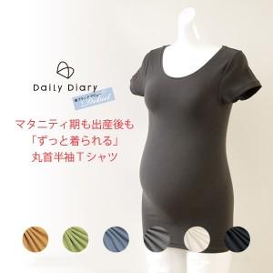授乳服 マタニティ 半袖カットソー(丸首Tシャツ) インナー 産前産後も着られる everyday  可愛い 出産準備 マタニティ期から授乳期まで