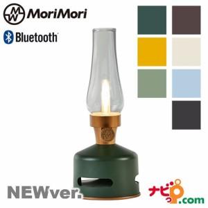 MoriMori LED ランタンスピーカー S 新モデル 全7色 ポータブルスピーカー キャンプランプ