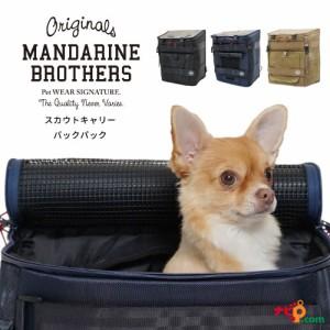 マンダリンブラザーズ スカウトキャリーバックパック MANDARINE BROTHERS Scout Carry Backpack ペットキャリー 犬用 キャリーバッグ バ