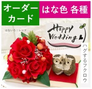 『ハグするフクロウ』プリザーブドフラワー   退職祝い 還暦祝い 古希 喜寿 米寿 結婚祝い 結婚記念日 クリスマス ホワイトデー