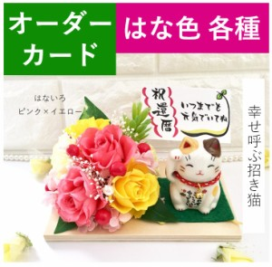 『幸せ呼ぶ招き猫』プリザーブドフラワー   還暦祝い 喜寿 古希 米寿 誕生日 結婚記念日 退職祝い 父の日 母の日 新築祝い 長寿